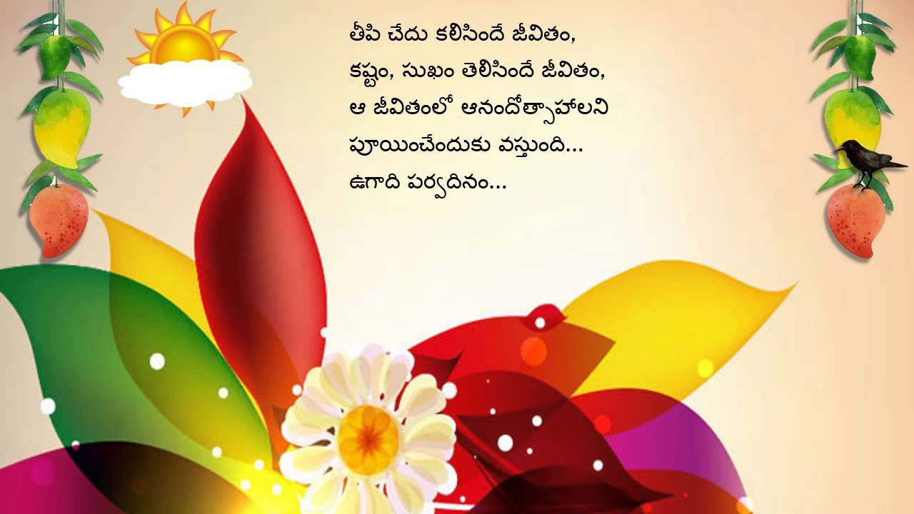 Happy ugadi gudi padwa 2016 wishes images greetings photos m4hsunfo