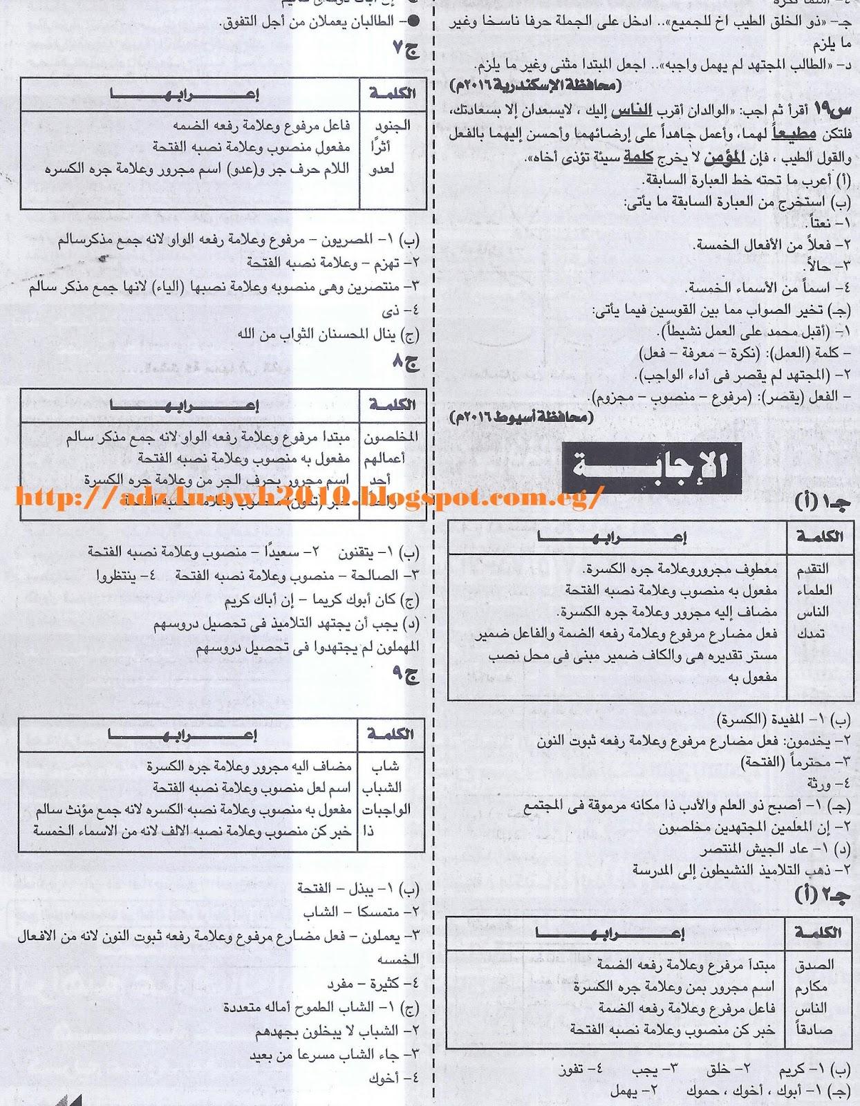 توقعات اسئلة امتحان النحو بالاجابات للصف السادس ترم ثاني.. ملحق الجمهورية 2017 4