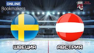 Швеция – Австрия смотреть онлайн бесплатно 16 мая 2019 прямая трансляция в 17:15 МСК.