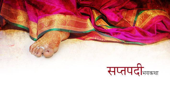 सप्तपदी भाग १ - मराठी भयकथा | Saptapadi Part 1 - Marathi Bhaykatha