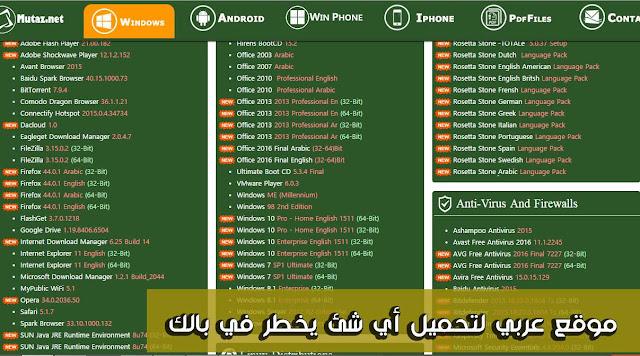 موقع عربي لتحميل أي شئ يخطر في بالك