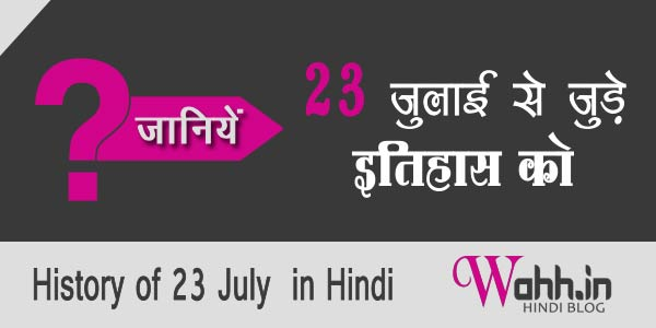 23-July-Aaj-Ka-itihaas-History