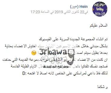 مستجدات مجموعة هيين Hein تم انشاء مجموعة على الفيسبوك سرية