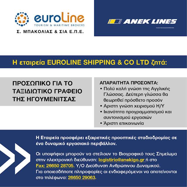 Η euroline ζητάει προσωπικό για το ταξιδιωτικό γραφείο της Ηγουμενίτσας
