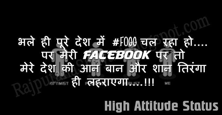 top 65 new high attitude status for fb 2018 rajputana shayari