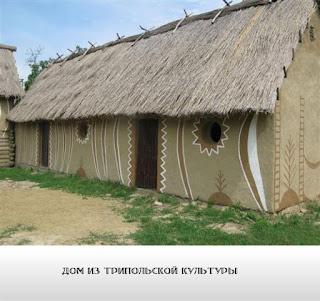 Дом из Трипольской культуры (реконструкция, естественно). Как ни странно, но это тоже неолит