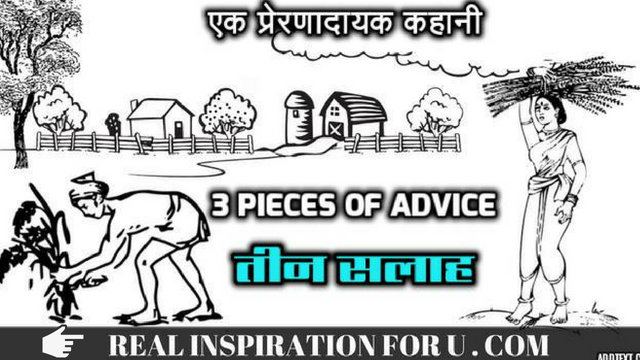 HINDI SHORT STORY WITH MORAL  3 PIECES OF ADVICE