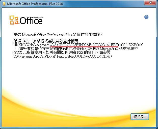 IT黑手的備忘錄: 安裝 Office 時發生「錯誤1402」的解決方法