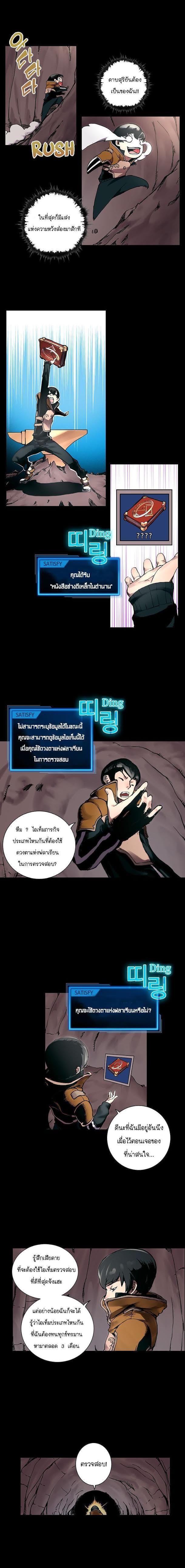 อ่านการ์ตูน Overgeared ตอนที่ 2 หน้าที่ 7
