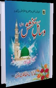وسائل بخشش  (Wasail e Bakhshish)