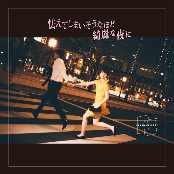 [Album] KOTOBA SELECT – 怯えてしまいそうなほど綺麗な夜に (2016.04.20/MP3/RAR)