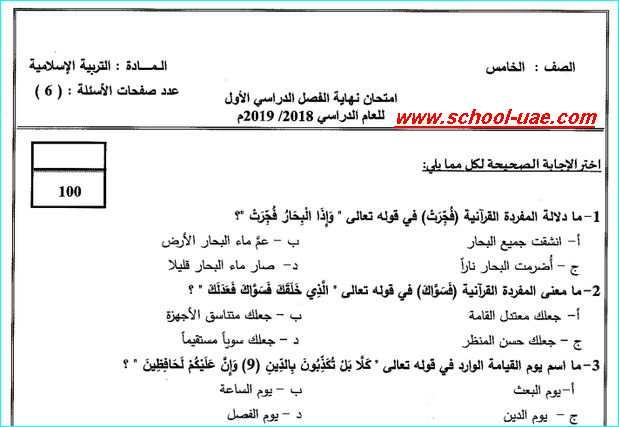 امتحان الوزارة تربية اسلامية للصف الخامس فصل اول 2019- مدرسة الامارات