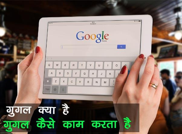 Google Kya Hai Google Kaise Kaam Karta Hai
