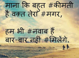 Hurt Messages in Hindi