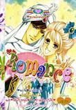 การ์ตูน Romance เล่ม 171