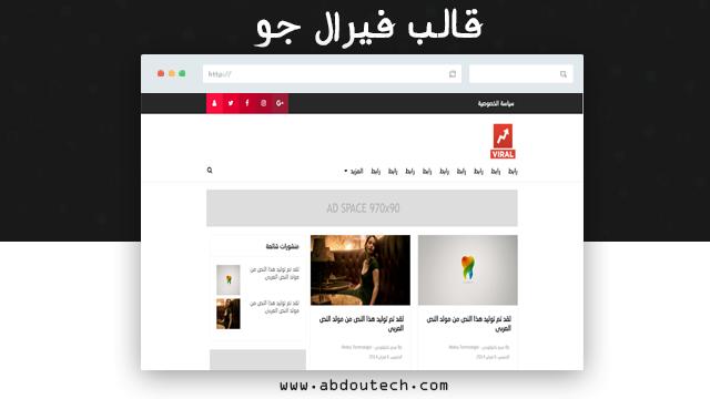 قالب فيرال جو | Viral Go المعرب من عبدو تكنولوجي لمواقع الفيرال