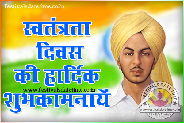 Independence Day Hindi Wallpaper of Bhagat Singh , स्वतंत्रता दिवस भगत सिंह हिंदी वॉलपेपर फ्री डाउनलोड