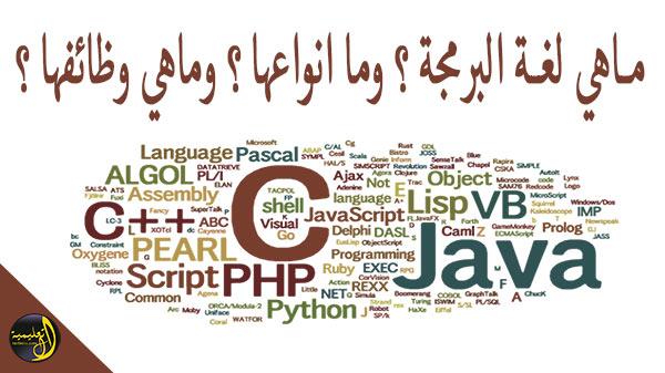 ماهي, لغة ,البرمجة ,؟, وما ,انواعها ؟ ,وما,هي ,وظائفها ؟,