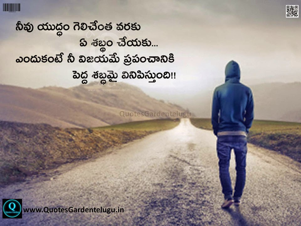 Telugu Victory Inspirational Quotes with Hd Wallpapers images