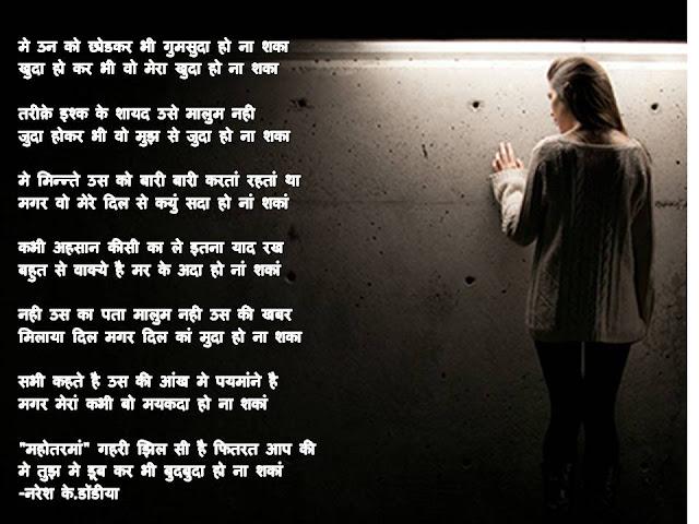 मे उन को छोडकर भी गुमसुदा हो ना शका Hindi Gazal By Naresh K. Dodia