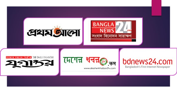 bangladesh english news paper online Business news 24 bd bangladesh's first exclusive financial online newspaper  businessnews24bdcom brac, a bangladesh-based non-government organisation, has been.