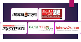 Popular Bangladesh Online Newspapers