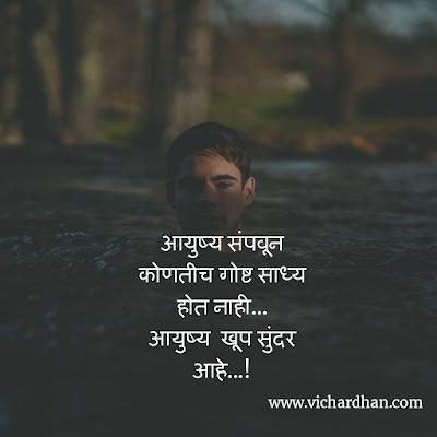 sad life status in Marathi font