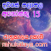 රාහු කාලය | ලග්න පලාපල 2019 | Rahu Kalaya 2019 |2019-08-15