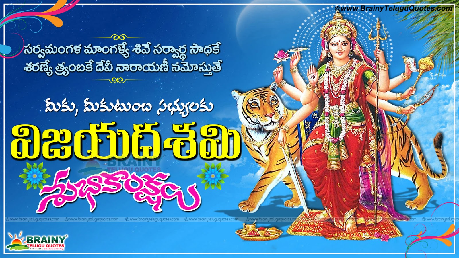 Happy dasara 2016 sms quotes prayer poems in telugu greetings images wish you happy dasara telugu quotes and nice imageshappy vijaya dashami 2016 quotes greetings m4hsunfo