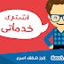 شرح والربح من الموقع العربي أي خدمة