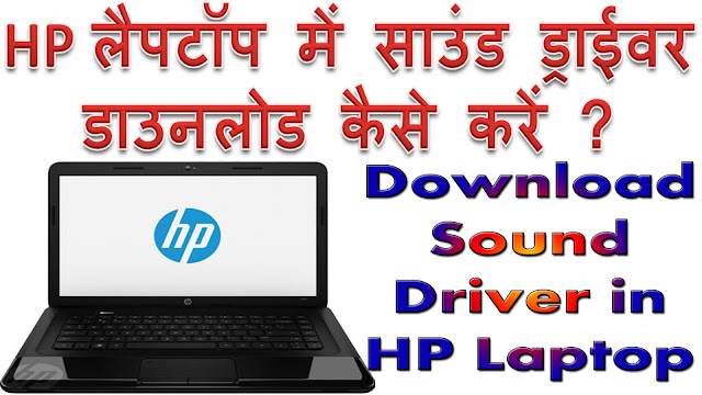 How-to-download-sound-card-driver-on-Hp-Laptop