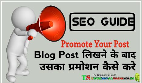 Blog Post Publish Karne Ke  Baad Uska Promotion Kaise Kare