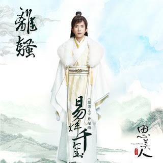 TFBOYS Jackson Yi 易烊千玺 - The Lament 离骚 Lyrics 歌词 with Pinyin