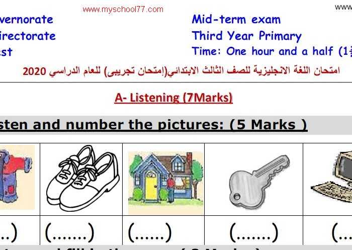 امتحان لغة انجليزية ثالثة ابتدائى ترم ثانى 2020- موقع مدرستى