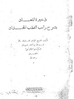 Kitab Syarah Rotibul Haddad