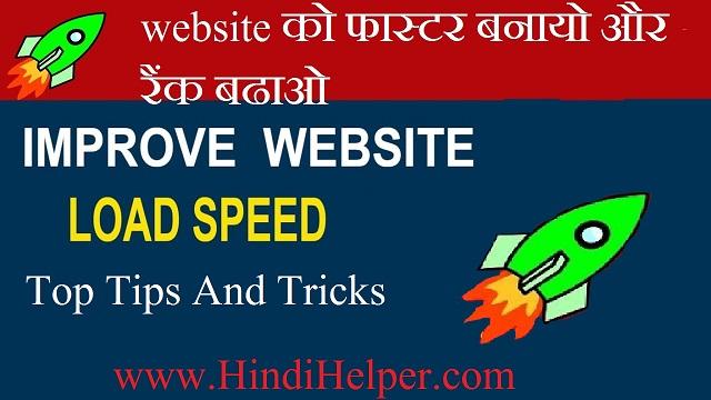 Apni Website Ya Blog Faster Bnane Ki Tricks