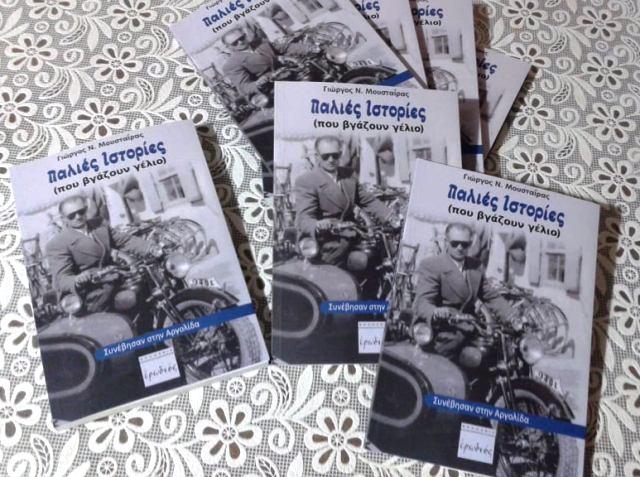 """Ο Γ.Μουσταΐρας παρουσιάζει στο Ναύπλιο το βιβλίο του """"Παλιές Ιστορίες (που βγάζουν γέλιο) - Συνέβησαν στην Αργολίδα"""""""