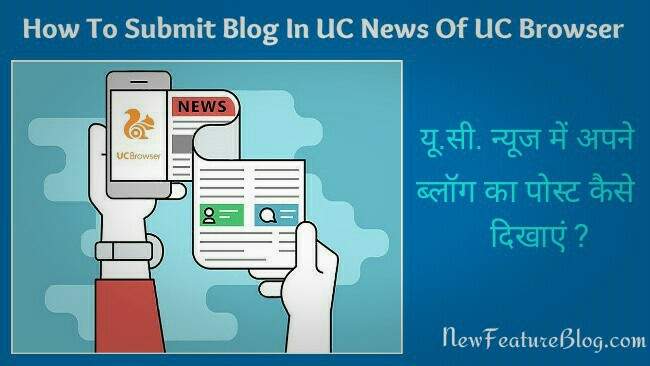 how-to-submit-or-add-blog-in-UC-News-of-uc-browser