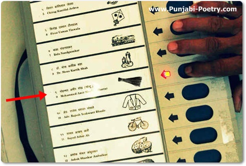 How to Vote in Punjab, India