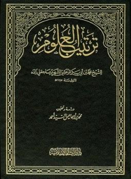 ترتيب العلوم لمحمد بن أبي بكر المرعشي (دراسة وتحقيق) - رسالة ماجستار