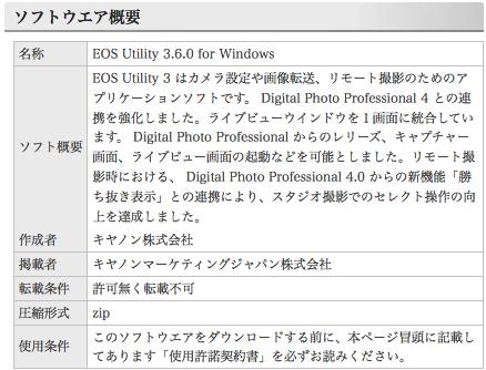 EOS Utility 3.6.11 ダウンロード - Windows, Mac