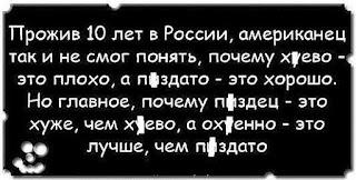 русский язык сложный для американцев