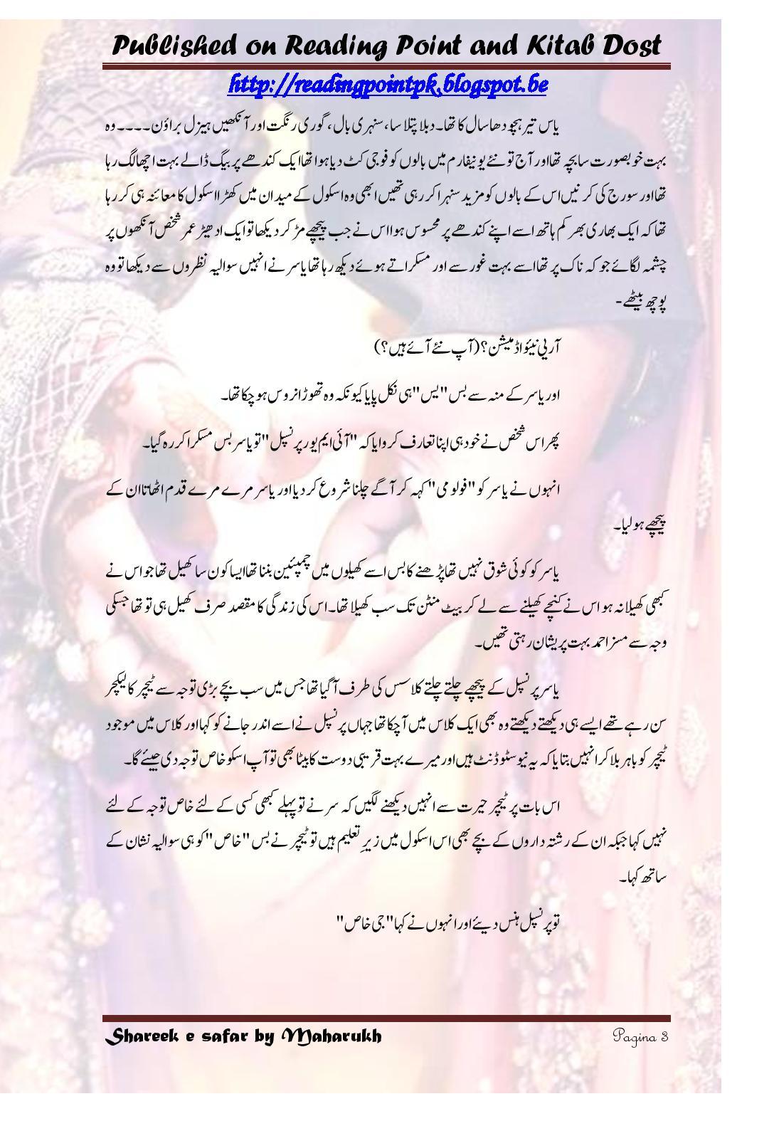 Shareek E Hayat By Maharukh Forced Marriage Romantic Urdu