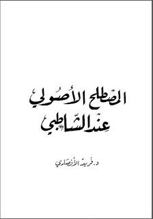 Kitab Musthalah Ushul Menurut Imam Syathibi PDF