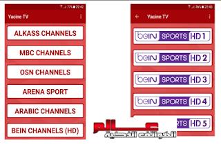 تحميل تطبيق Yacine TV لمشاهدة المباريات كرة القدم