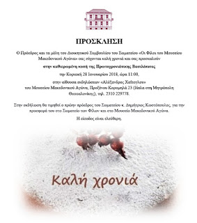 Πρόσκληση στην κοπή της πρωτοχρονιάτικης βασιλόπιτας του Σωματείου των Φίλων του Μουσείου Μακεδονικού Αγώνα
