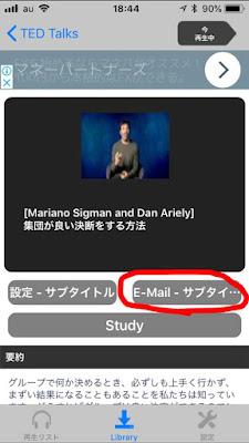 リスニングドリルEメール送信画面