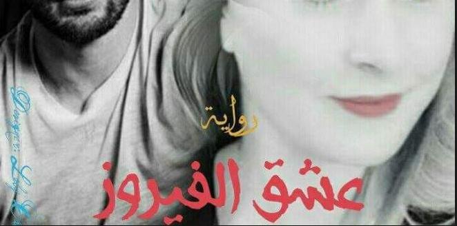 رواية عشق الفيروز pdf - ولاء رفعت علي
