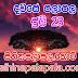Lagna Palapala Ada Dawase  | ලග්න පලාපල | Sathiye Lagna Palapala 2019 | 2019-07-23