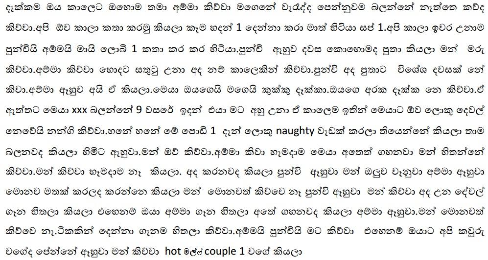 Wal Achini Katha Sinhala New